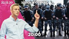 Дождь. Расследование отравления Навального: реакция Кремля. Протесты в Армении от 22.12.2020