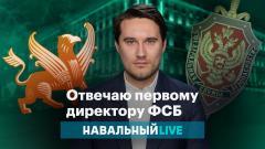 Навальный LIVE. Александр Головач: отвечаю первому директору ФСБ от 23.12.2020