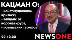 Большой вечер. Владимир Кацман 29.12.2020