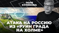 Экзерсисы Навального. Новые кибератаки. Крах американского мира. Поле Куликова