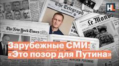 Навальный LIVE. Это позор для российских спецслужб: реакция зарубежных СМИ на расследование Навального от 27.12.2020
