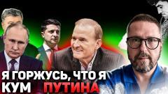 Анатолий Шарий. Если бы не мои отношения с Путиным, многие украинцы не вернулись бы домой от 24.12.2020
