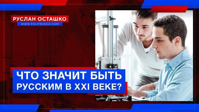 Политическая Россия 26.12.2020. Что значит быть русским в XXI веке