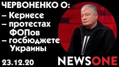 Украинский формат. Предисловие. Евгений Червоненко от 23.12.2020