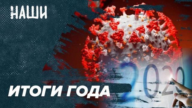 Соловьёв LIVE 29.12.2020. Мир после COVID. Финал расстриги Романова. Итоги года. Наши с Борисом Якеменко
