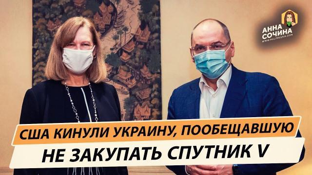 Политическая Россия 23.12.2020. США запретили Украине вакцину из РФ. А на следующий день оставили без своей