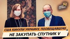 США запретили Украине вакцину из РФ. А на следующий день оставили без своей