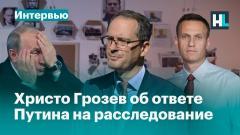 Навальный LIVE. У них нет моральной границы: расследователь Христо Грозев об отравлении Алексея Навального от 26.12.2020