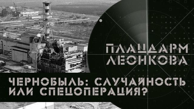 Соловьёв LIVE 24.12.2020. Чернобыль – случайность или спецоперация? Коллегия Министерства обороны России. Плацдарм Леонкова