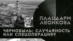 Чернобыль – случайность или спецоперация? Коллегия Министерства обороны России. Плацдарм Леонкова