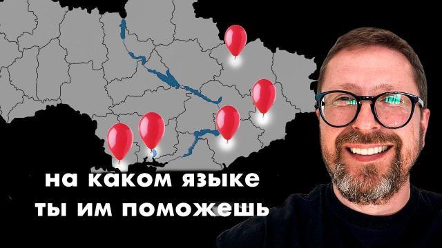 Анатолий Шарий 22.12.2020. На каком языке ты поможешь людям