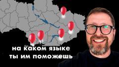 Анатолий Шарий. На каком языке ты поможешь людям от 22.12.2020