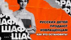 Шафран. Русских детей продают извращенцам. Как это остановить 03.12.2020