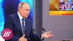 Дождь. Путин о расследованиях об отравлении Навального и дочери от 17.12.2020