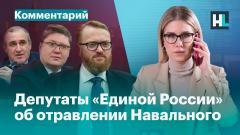 Навальный LIVE. Вы обвиняете наших доблестных чекистов? Милонов, Исаев и Неверов об отравлении Навального от 23.12.2020
