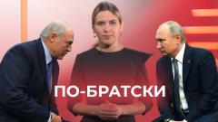 Дождь. Как Беларусь превращает Путина в Лукашенко от 28.12.2020