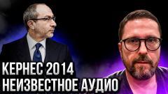 Анатолий Шарий. Геннадий Кернес. Аудио из 2014 от 22.12.2020