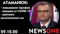 Большой вечер. Юрий Атаманюк 29.12.2020