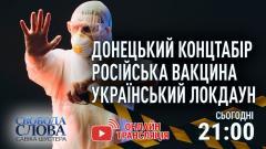 Донецкий концлагерь. Российская вакцина. Украинский локдаун