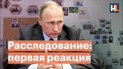 Навальный LIVE. Первая реакция пропагандистов на расследование отравления Навального от 17.12.2020