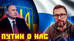 Анатолий Шарий. Путин и представления Зе о геополитике от 20.12.2020