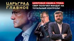 Царьград. Главное. Цифровая удавка Грефа: Сбер получил мандат на тотальный контроль от 23.12.2020