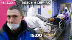 Дождь. Лавров об отравлении Навального. Константин Котов на свободе от 16.12.2020