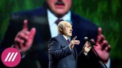 Дождь. Съезд КПСС под дулом автоматов и волна насилия: зачем Лукашенко объявил о Всебелорусском собрании от 28.12.2020