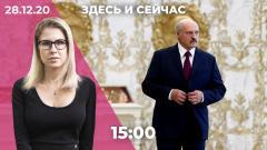 Дождь. Дело против Любови Соболь. Лукашенко назначил Всебелорусское народное собрание от 28.12.2020
