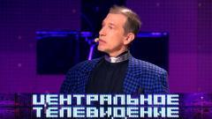 Центральное телевидение от 19.12.2020