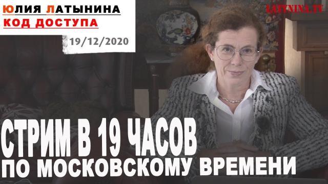 Код доступа с Юлией Латыниной 19.12.2020. Кто и как следил и чуть не убил Алексея Навального