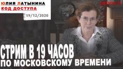 Код доступа. Кто и как следил и чуть не убил Алексея Навального 19.12.2020
