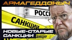 Новые-старые санкции. АРМАГЕДДОНЫЧ