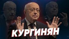 Сергей Кургинян. Кто готовил покушение на президента? Как хотели сдать Донбасс? Интервью Владимиру Соловьеву