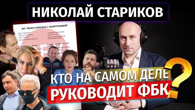 Николай Стариков 29.12.2020. Кто на самом деле руководит ФБК