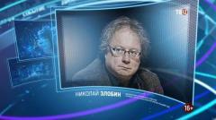 Право знать. Николай Злобин от 12.12.2020