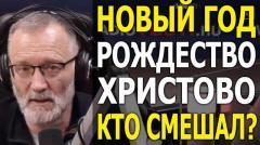 Сергей Михеев. Как получилось, что Рождество Христово и Новый год перемешались в сознании людей