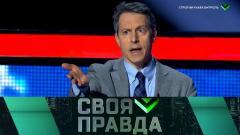 Своя правда. Строгий fake-контроль 11.12.2020