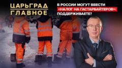 Царьград. Главное. В России могут ввести «налог на гастарбайтеров»: поддерживаете 25.12.2020