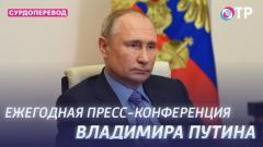 Пресс-конференция Президента России Владимира Путина - Общественное телевидение России