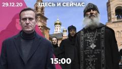 Дождь. Навального вызвали во ФСИН. Бывшего схимонаха Сергия задержали. Карине Цуркан дали 15 лет от 29.12.2020
