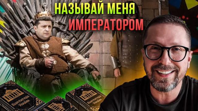 Анатолий Шарий 31.12.2020. Зе будет сидеть