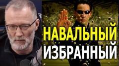 Железная логика. Ибн Навальный – глубоко законспирированный агент российских спецслужб 15.12.2020