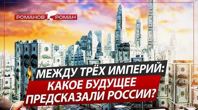 Политическая Россия 28.12.2020. Между трёх Империй: какое будущее предсказал России Оракул из Гонконга