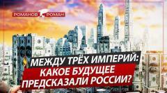 Политическая Россия. Между трёх Империй: какое будущее предсказал России Оракул из Гонконга от 28.12.2020