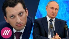 Дождь. «Это уже месть». Автор расследования о бывшем зяте Путина о попытке взлома аккаунта в соцсетях от 18.12.2020