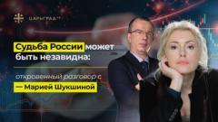 Царьград. Главное. Судьба России может быть незавидна: откровенный разговор с Марией Шукшиной от 31.12.2020
