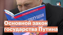 Навальный LIVE. После поправок жить стало лучше (нет) от 16.12.2020