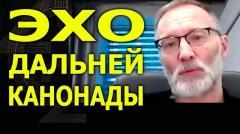 Сергей Михеев. 2020 год – это эхо дальней канонады. Оценка важных событий уходящего года от 29.12.2020