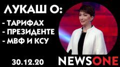 Украинский формат. Предисловие. Елена Лукаш от 30.12.2020